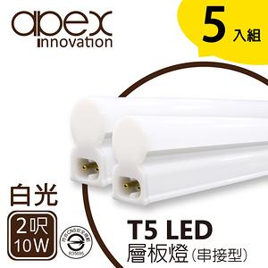 【APEX】T5 LED 全塑層板燈(串接型) 2呎10W (5入)白光