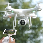 店長推薦 超大遙控飛機無人機航拍高清專業直升機充電四軸飛行器兒童玩具