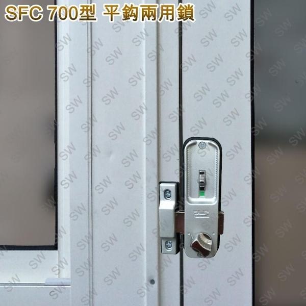 SFC 3035 鋁門鎖 鋁門鈎鎖(鎖芯長38、52mm)平鈎兩用鎖 鋁門平鎖推拉鎖 落地門鎖 鎌錠鎖鉤鎖