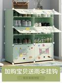 簡易鞋櫃家用收納省空間多層塑料防塵大學生宿舍門口組裝小鞋架子 NMS快意購物網