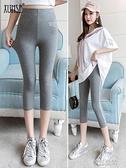 夏季外穿打底褲女薄款灰色高腰緊身彈力2020新款大碼百搭七分褲 【韓語空間】