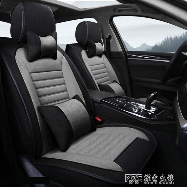 豐田新卡羅拉威馳致炫雷凌冬季汽車座套四季通用坐墊全包圍座椅套ATF 探索先鋒