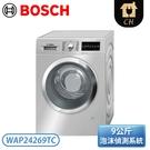【限時贈基本安裝】[BOSCH]9公斤 6系列 1200 rpm滾筒洗衣機 WAP24269TC