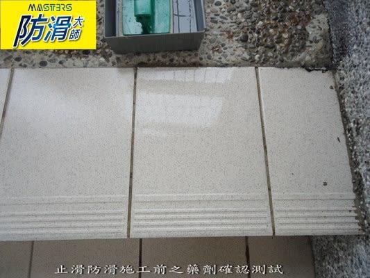 磁磚止滑劑《防滑大師》SP2防滑劑組(止滑劑,地板防滑)