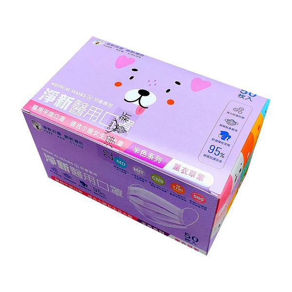 淨新 醫用口罩(未滅菌) 兒童平面口罩-薰衣草紫 50入【BG Shop】