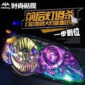 汽車前大燈膜炫彩改裝尾燈貼紙改色膜光面磨砂透明貼膜