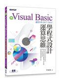 (二手書)用Visual Basic學程式設計運算思維(適用VB 2017/2015)