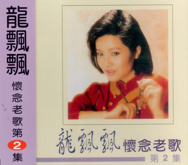 龍飄飄 懷念老歌 第二集 CD (購潮8)