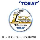 漁拓釣具 TORAY 19 スーパー L‧EX HYPER #3.5 - #6.0 [碳纖線]