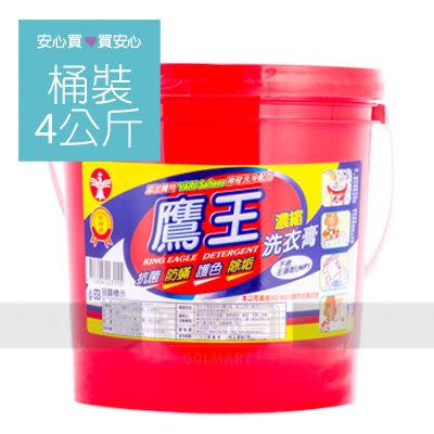 【鷹王】濃縮洗衣膏4kg
