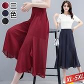 九分雪紡闊腿裙褲(3色)XL~5XL【141546W】