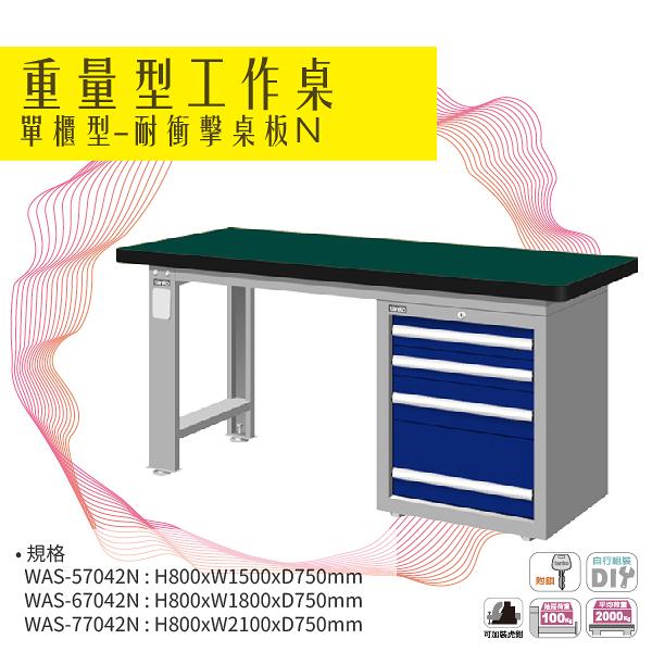 天鋼 WAS-67042N (重量型工作桌) 單櫃型 耐衝擊桌板 W1800