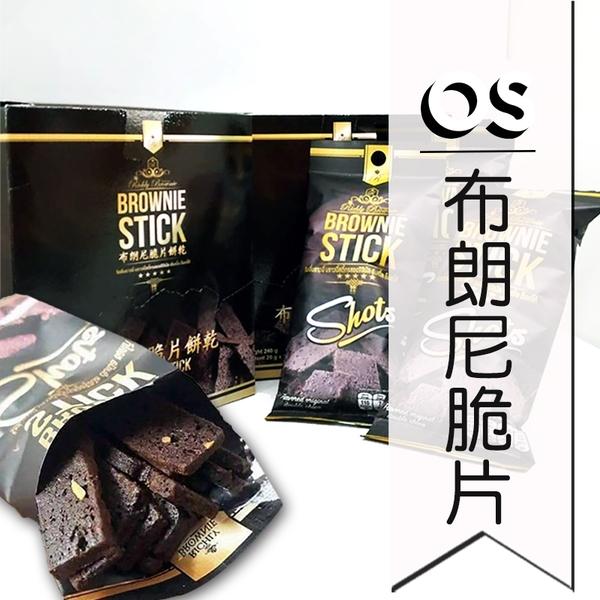 泰國 布朗尼脆片巧克力餅乾 20g*12包/盒   OS小舖