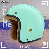 [安信騎士] BB-300 素色 淺綠 300 復古帽 安全帽 小帽體 Bulldog 內襯可拆