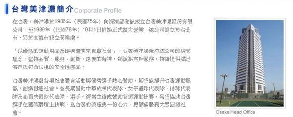 [陽光樂活]MIZUNO 美津濃 (男) EXER SUITS 男三角泳褲-N2JB456171 黑X紅