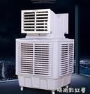 行動式工業冷風機水空調環保水冷空調網吧工廠房用井水單制冷風扇MBS「時尚彩紅屋」