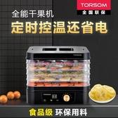 乾果機家用烘乾機水果蔬菜肉類脫水風乾機 名創家居館 DF