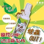 歐文購物 元素淨 台灣GMP製造 天然精油防蚊液 80ml 檸檬香茅 薄荷精油 尤加利 防蚊噴霧