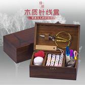 推薦針線盒套裝家用針線包縫補工具手工針線收納盒實木針線盒大號【雙12鉅惠】