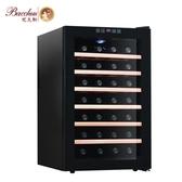 Bacchus/芭克斯 BW-70D1 紅酒恒溫櫃酒櫃家用電子恒溫櫃紅酒冰箱  ATF 『極有家』
