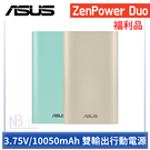 【福利品】 ASUS 華碩 ZenPower Duo 10050mAh 雙輸出行動電源