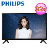 【Philips 飛利浦】32型FHD 顯示器+視訊盒 32PHH4092 (含運無安裝) 『農曆年前電視訂單受理至1/17 11:00』
