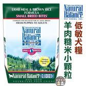 ★台北旺旺★美國NB.Natural Balance.羊肉糙米全犬低敏配方小顆粒【小型犬4.5磅】