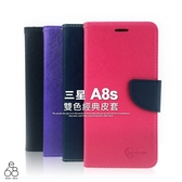 三星 A8s 經典 皮套 手機殼 保護殼 插卡 磁扣 手機套 防摔 軟殼 側掀 簡約 保護套 手機皮套