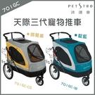 PETSTRO沛德奧[天際三代寵物推車,701GC,2種顏色](可乘載45公斤)