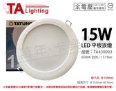 TATUNG大同 LED 15W 6500K 白光 全電壓 15cm 崁燈 _ TA430003