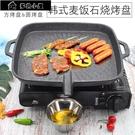 烤盤 韓國麥飯石圓形方形燒烤盤烤肉盤卡式爐用便攜烤肉鍋鐵板燒