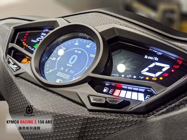 ◇KYMCO 光陽 Racing S 150 機車儀表板保護貼【硬派類玻璃】極薄類玻璃 iNPIRE 9H 儀表螢幕 貼膜 保護膜