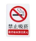 《享亮商城》NO.1204 標示牌 禁止吸煙 23*15cm