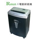 Resun 多功能電動碎紙機 (A4) C-2445 / 台