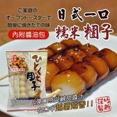 日本 竹新製菓 日式一口糯米糰子 240g 糰子 糯米糰 串團子 日式點心 醬油團子
