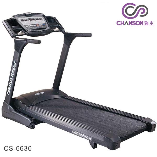 【強生CHANSON】CS-6630 電動跑步機