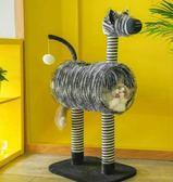 貓跳台zeze貓爬架貓架貓窩劍麻貓抓板四季通用爬貓架帶窩斑馬跳台貓玩具