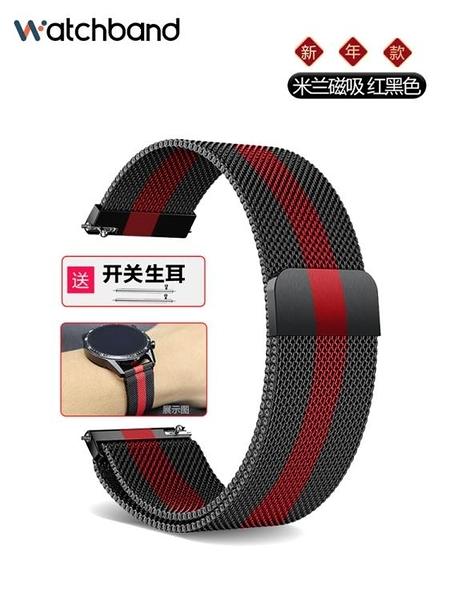 錶帶 華為GT2新年款錶帶46mm42米蘭尼斯2代watch2 pro智能手錶 星河光年