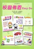書 巧思系列(10 ):校園佈置EASY DO