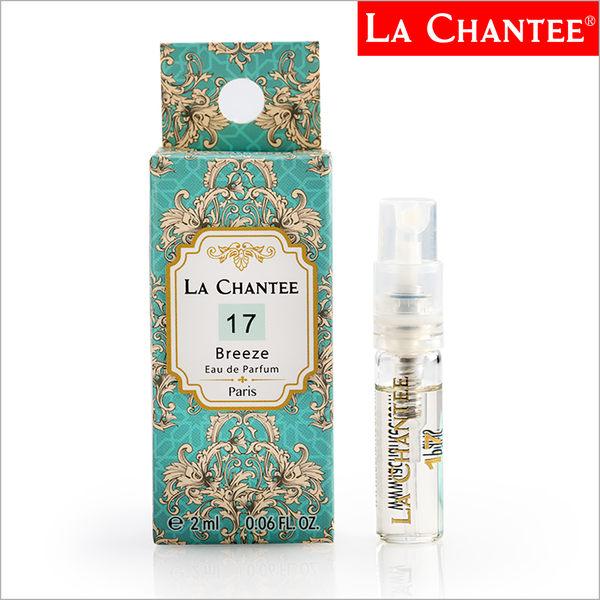 LA CHANTEE 男性香水2ml-17號微風