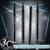 【即期品】韓國 Beauty People 完美 逗留 防水 眼線液筆 0.5g 眼線筆 甘仔店3C配件