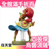 【小福部屋】日本 amiibo 四英傑 烏魯波薩 薩爾達傳說 NFC連動公仔 WII 任天堂【新品上架】