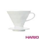 《HARIO》V60磁石濾杯02白色 VDC-02W 1-4杯份
