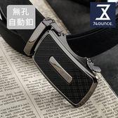 74盎司 皮帶 十字紋自動釦真皮皮帶 [Z-238]