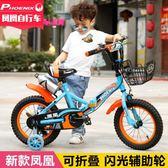 鳳凰折疊兒童自行車3歲寶寶腳踏車2-4-6-7-8-9-10歲童車男孩單車(全館滿1000元減120)