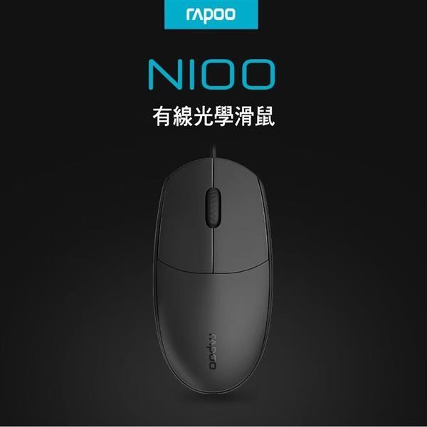 Rapoo 雷柏 N100 有線光學滑鼠-黑