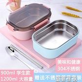 便當盒飯盒學生餐盒大容量上班族便當盒304不銹鋼分格食品級保鮮帶蓋 晶彩