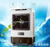 220V商用工業冷風機 家用制冷空調扇商用移動小空調廠房水冷風扇 zh5592 『美好時光』
