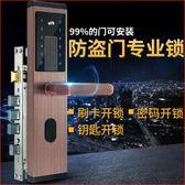不銹鋼電子防盜門鎖磁卡感應密碼刷卡鎖家用防盜門通用門禁 js1361『科炫3C』