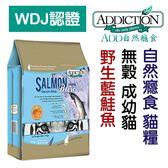 ◆MIX米克斯◆紐西蘭ADDICTION自然癮食無穀藍鮭魚成幼貓【454g】
